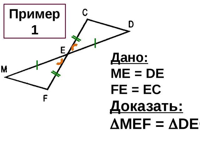 Дано: ME = DE FE = EC Доказать: MEF = DEC Пример 1