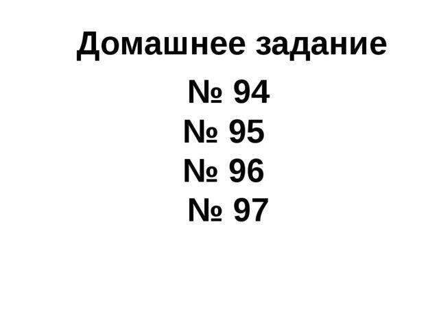 Домашнее задание № 94 № 95 № 96 № 97