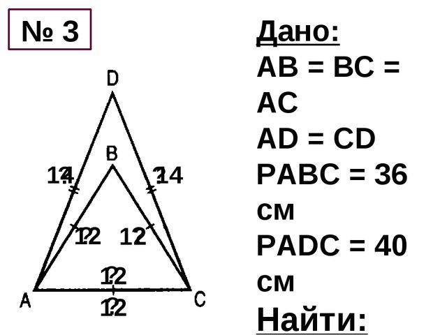 Дано: АВ = ВС = АС AD = CD PАBC = 36 см PАDC = 40 см Найти: Стороны АВС, AD...