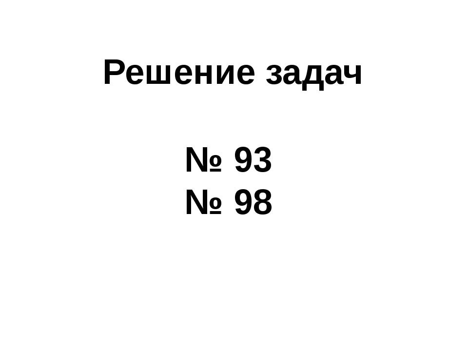 Решение задач № 93 № 98