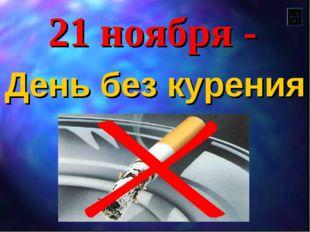 21 ноября - День без курения