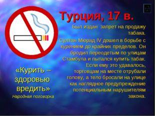 Турция, 17 в. Был издан запрет на продажу табака. Султан Мюрад IV дошел в бор