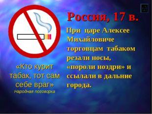 Россия, 17 в. При царе Алексее Михайловиче торговцам табаком резали носы, «п