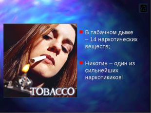 В табачном дыме – 14 наркотических веществ; Никотин – один из сильнейших нарк