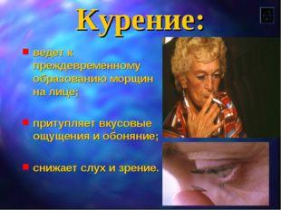 Курение: ведет к преждевременному образованию морщин на лице; притупляет вкус