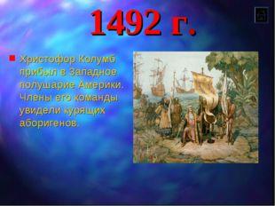 1492 г. Христофор Колумб прибыл в Западное полушарие Америки. Члены его кома