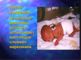 После рождения, не получая никотина, ребенок испытывает настоящие «ломки» на