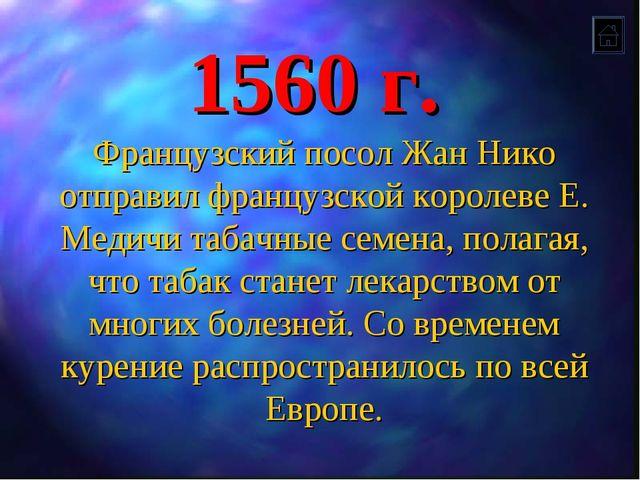 1560 г. Французский посол Жан Нико отправил французской королеве Е. Медичи та...