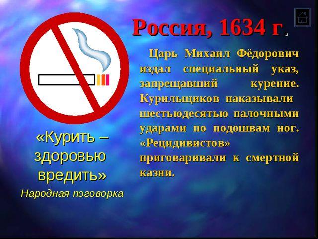Россия, 1634 г. Царь Михаил Фёдорович издал специальный указ, запрещавший кур...