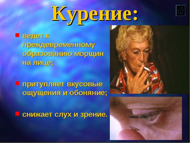 Курение: ведет к преждевременному образованию морщин на лице; притупляет вкус...