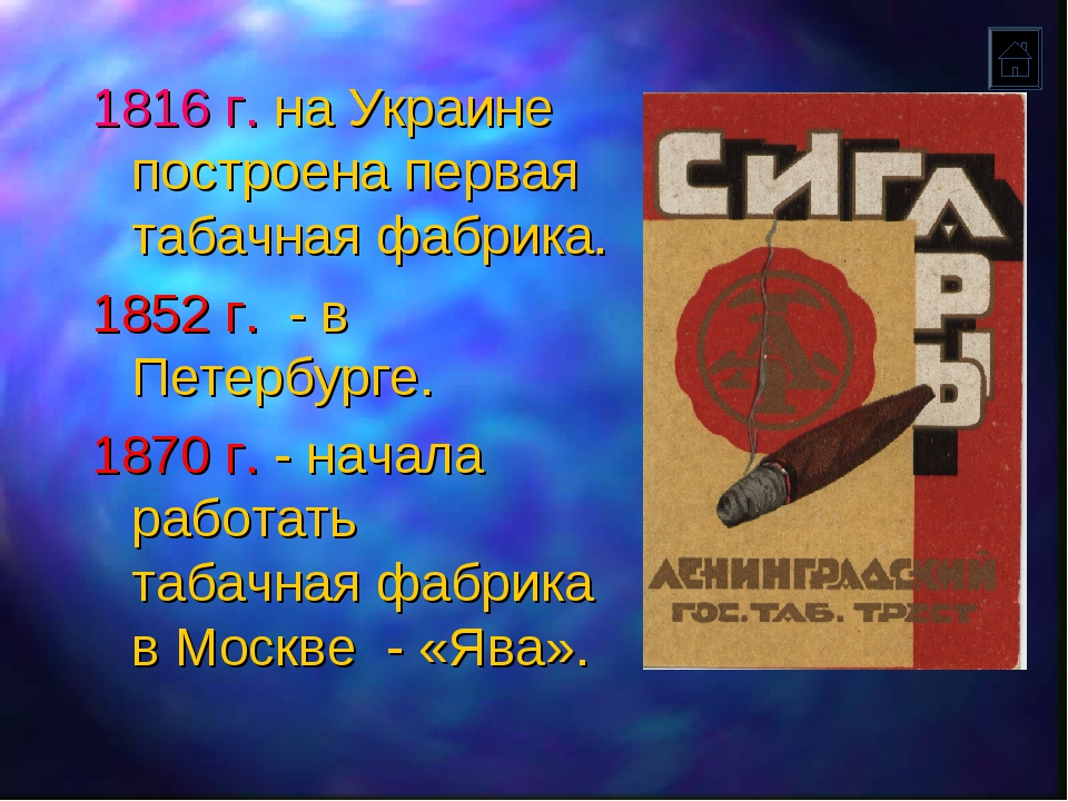 1816 г. на Украине построена первая табачная фабрика. 1852 г. - в Петербурге....