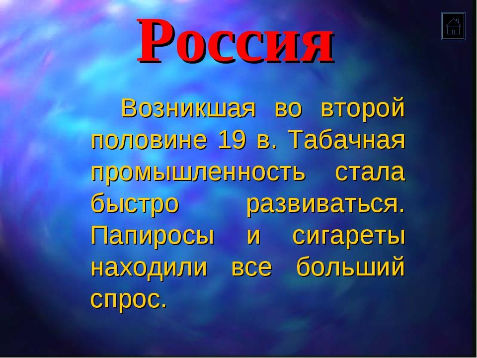 Россия Возникшая во второй половине 19 в. Табачная промышленность стала быстр...