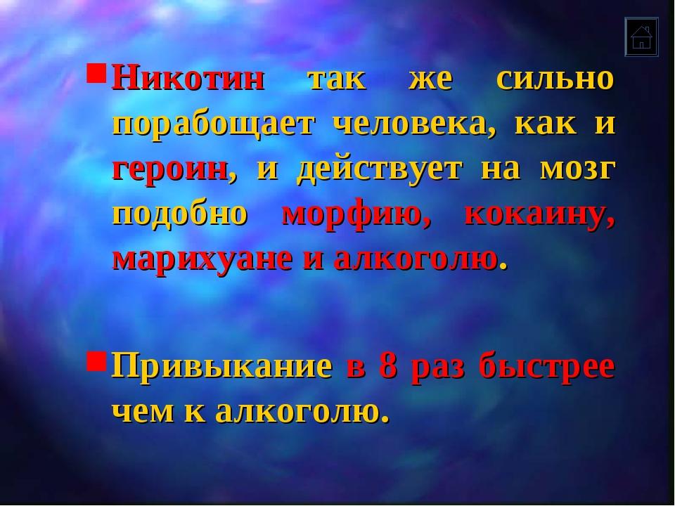 Никотин так же сильно порабощает человека, как и героин, и действует на мозг...