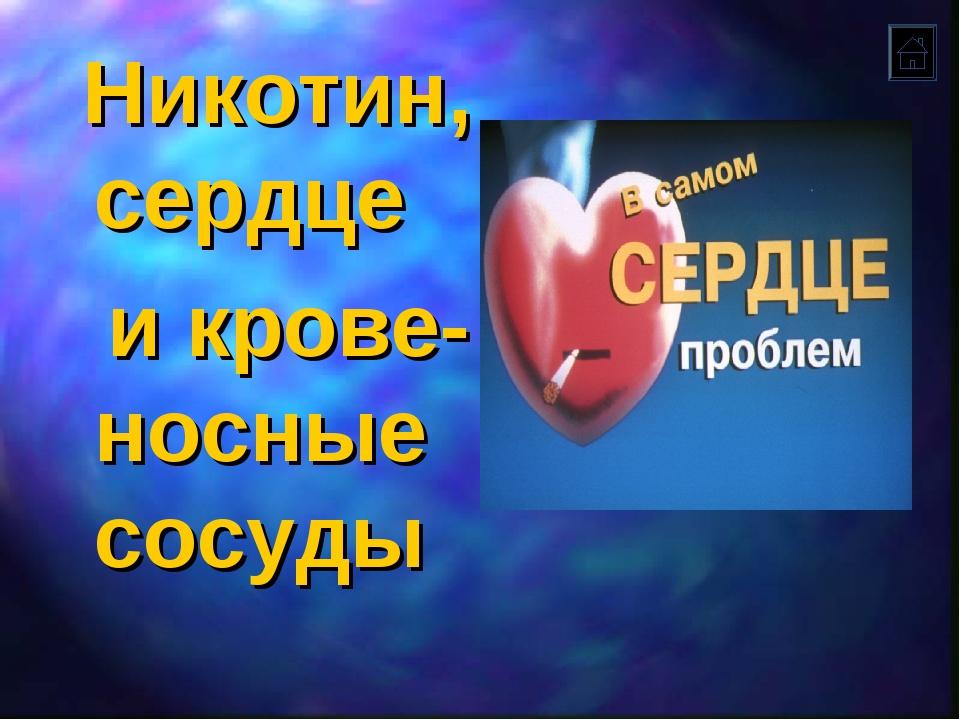 Никотин, сердце и крове-носные сосуды