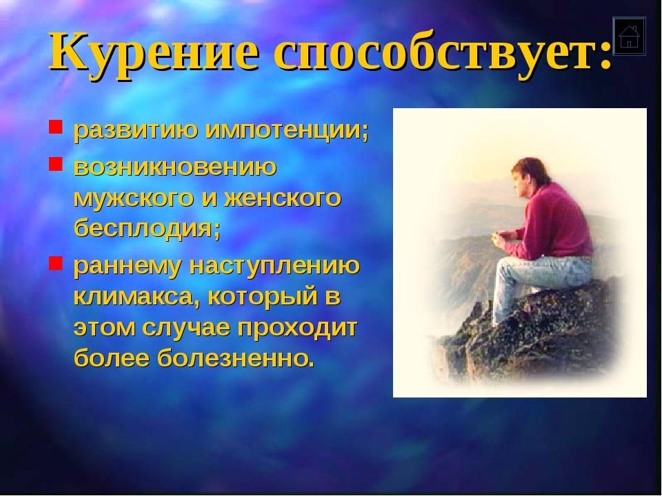 Курение способствует: развитию импотенции; возникновению мужского и женского...