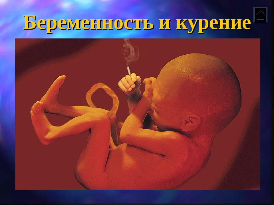 Как влияет на плод курение беременной женщины 17