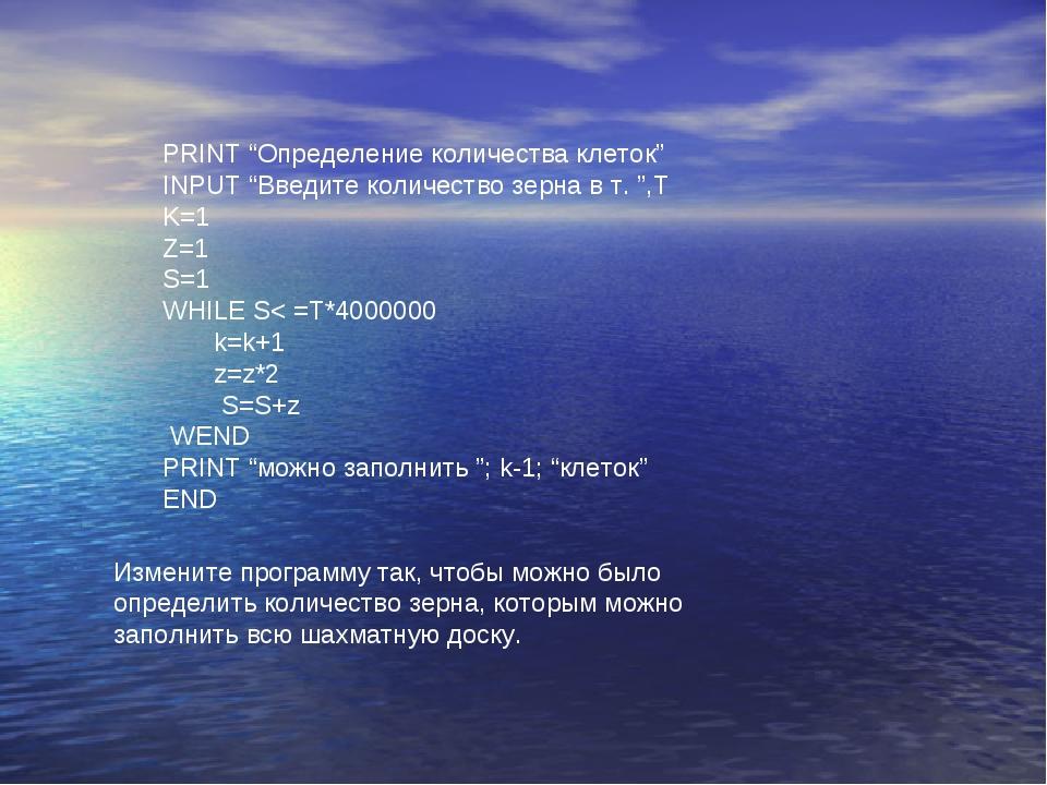 """PRINT """"Определение количества клеток"""" INPUT """"Введите количество зерна в т. """",..."""