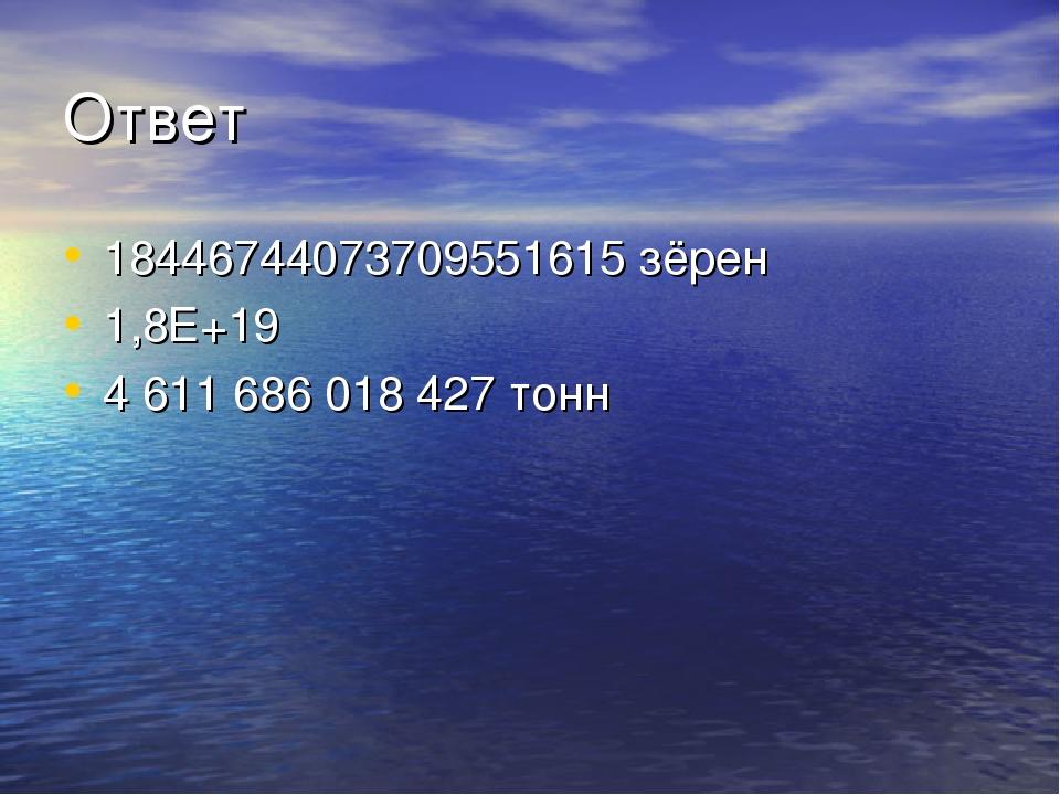 Ответ 18446744073709551615 зёрен 1,8Е+19 4 611 686 018 427 тонн