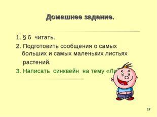 Домашнее задание. 1. § 6 читать. 2. Подготовить сообщения о самых больших и с