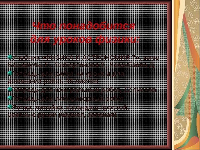 * Что понадобится для уроков физики: Учебник «ФИЗИКА И АСТРОНОМИЯ 7», автор Б...