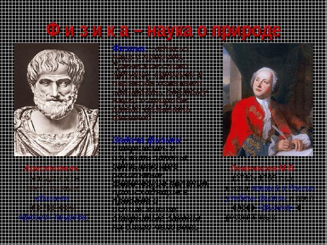 Ф и з и к а – наука о природе Физика – одна из наук о природе. Греческое слов...