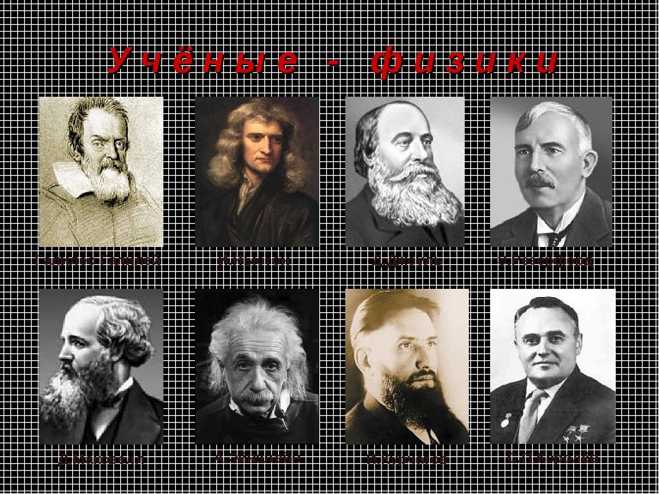 У ч ё н ы е - ф и з и к и Галилео Галилей И.Ньютон Д.Джоуль Э.Резерфорд Д.Мак...