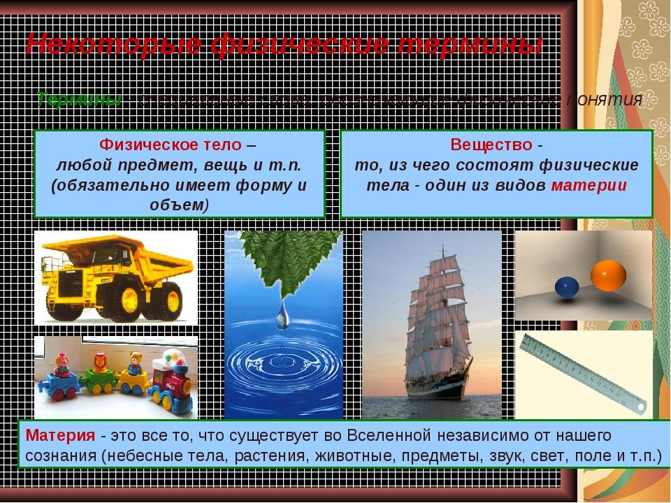 * Некоторые физические термины Термины - специальные слова, обозначающие физи...