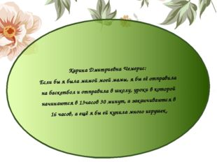 Карина Дмитриевна Чемерис: Если бы я была мамой моей мамы, я бы её отправила