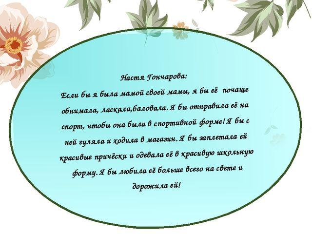 Настя Гончарова: Если бы я была мамой своей мамы, я бы её почаще обнимала, ла...