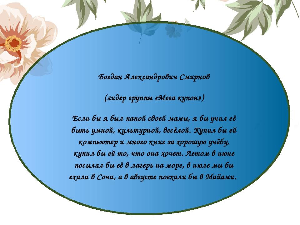 Богдан Александрович Смирнов (лидер группы «Мега купон») Если бы я был папой...