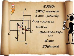 S = = = 4•2•6 = 48 ∆SOH – равнобедрен. прямоугольный, так как ےSHO = 450, C N