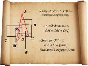 C N B S А O H M ∆ SON = ∆ SOH = ∆ SOM (по катету и острому углу) 5) Следовате