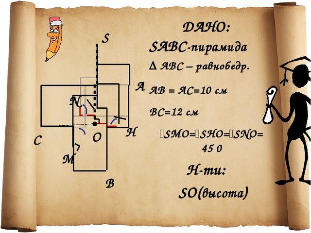 S = = = 4•2•6 = 48 ∆SOH – равнобедрен. прямоугольный, так как ےSHO = 450, C N...
