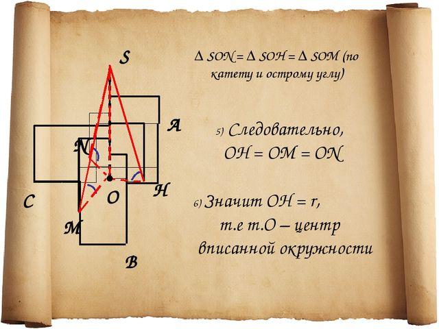C N B S А O H M ∆ SON = ∆ SOH = ∆ SOM (по катету и острому углу) 5) Следовате...