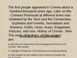 The first people appeared in Crimea about a hundred thousand years ago. Later