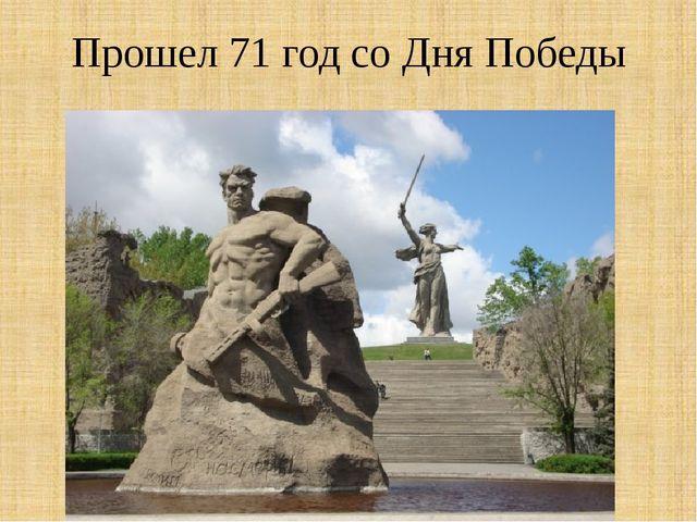 Прошел 71 год со Дня Победы