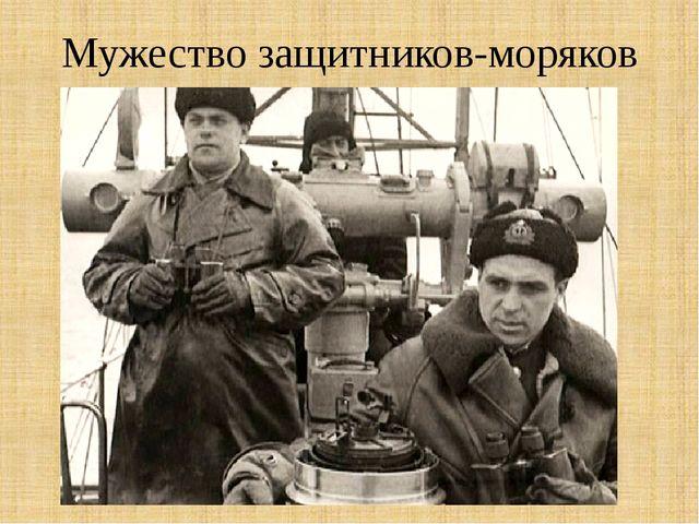 Мужество защитников-моряков