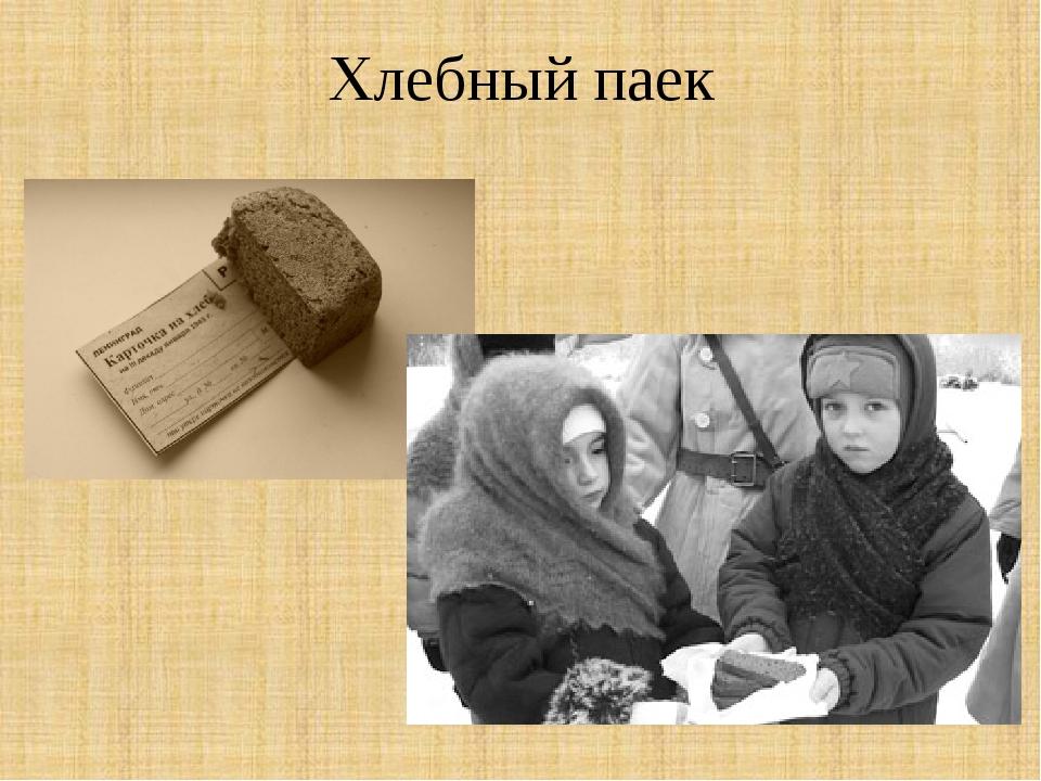 Хлебный паек