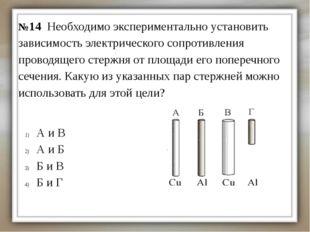 №14 Необходимо экспериментально установить зависимость электрического сопроти