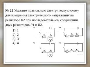 № 22 Укажите правильную электрическую схему для измерения электрического напр