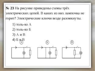 № 23 На рисунке приведены схемы трёх электрических цепей. В каких из них ламп