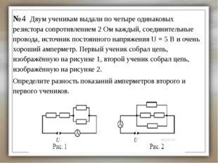 №4 Двум ученикам выдали по четыре одинаковых резистора сопротивлением 2 Ом ка