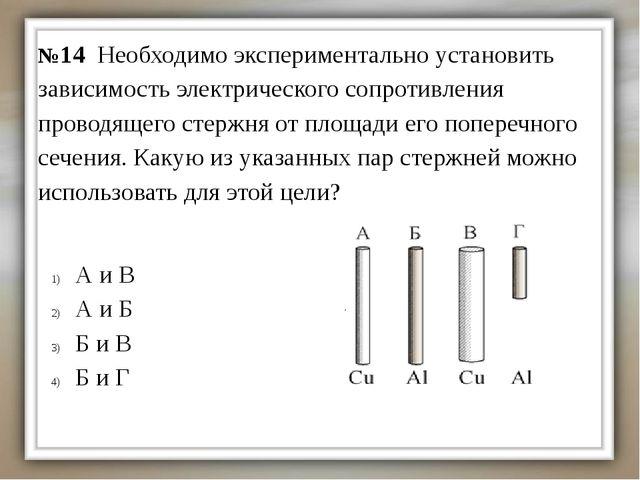 №14 Необходимо экспериментально установить зависимость электрического сопроти...