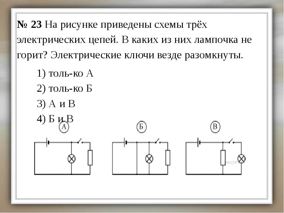 № 23 На рисунке приведены схемы трёх электрических цепей. В каких из них ламп...