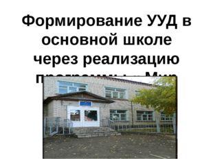 Формирование УУД в основной школе через реализацию программы « Мир права»