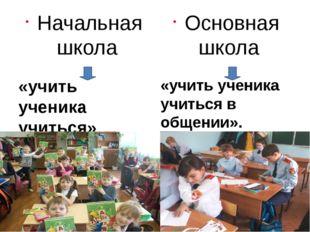 Начальная школа «учить ученика учиться» Основная школа «учить ученика учитьс