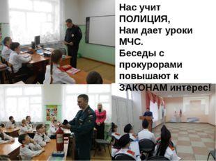 Нас учит ПОЛИЦИЯ, Нам дает уроки МЧС. Беседы с прокурорами повышают к ЗАКОНА