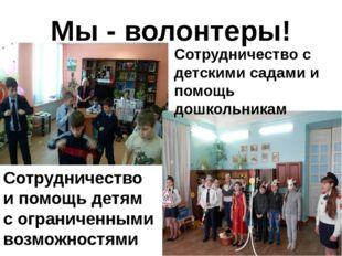 Мы - волонтеры! Сотрудничество и помощь детям с ограниченными возможностями С