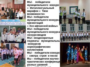 МЫ- победители муниципального конкурса « Интеллектуальный марафон « Твои воз