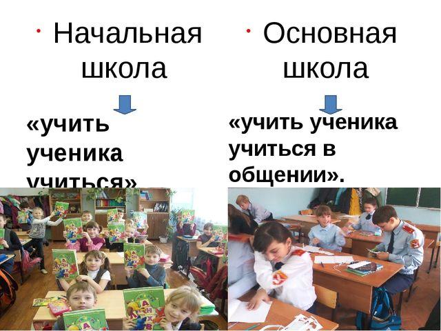 Начальная школа «учить ученика учиться» Основная школа «учить ученика учитьс...